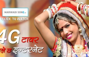 Lagyo 4G Tower Chale Chhe Internet Full HD Rajasthani Video Song