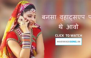 Bansa-Whatsapp-Pe-Thee-Aavo