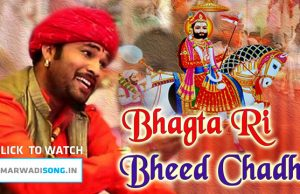 bhagta-ri-bheed-chadho