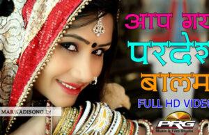 Aap-Gaya-Pardesh-Balma