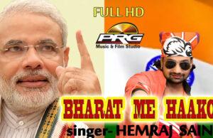 Bharat-Me-Hako-Machagyo