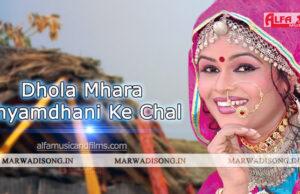 Dhola-Mhara-Shyamdhani-Ke-Chal
