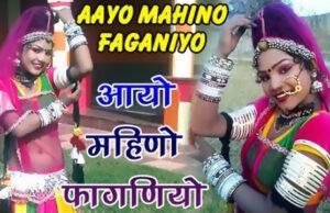 Aayo-mahino