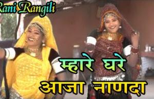 Mhare-Ghare-Aaja-Naanda