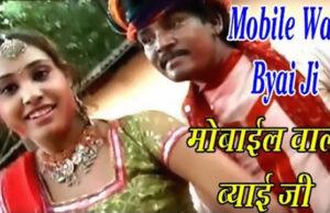 Mobile-wala-Byai-Ji