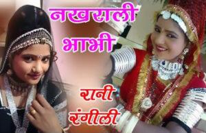 Nakhrali-Bhabhi