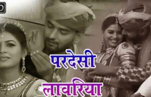 Pardesi-Lawariya