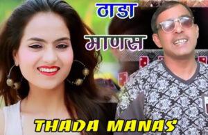 Thada-Manas