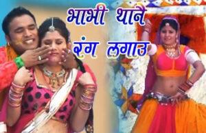bhabhi-Thane-Rang-Lagau