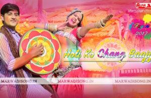 Holi-Ko-Chang-Baajyo-Rang-Rangilo-Fagan-Aayo