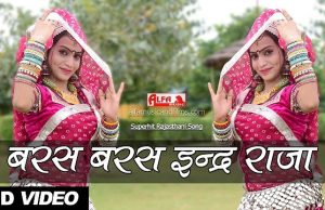 Baras Baras Inder Raja Video Song Rajasthani Song