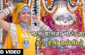 Chal Balma Chouth Maat Bhar Deli Jholi Re Sohan Singh Lali