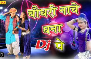 Chaudhary-Nache-DJ-Pe