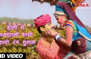 Holi Chhe Nakharali Bhabhi Layo Rang Gulal Sohan Singh & Rajan Sharm