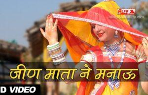 Jeen Mata Ne Manau Singer Rajan Sharma