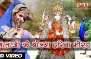Mataji Ke Bolya Hariya Morada Singer Rajan Sharma