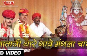 Mataji Thare Gaave Mangla Char Singer Nathu Lal