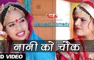 Nani Ko Chowk Singer Rekha Shekhawat & Rekha Meena