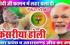 Narinder-modi-victory-song-UP-Election-2017