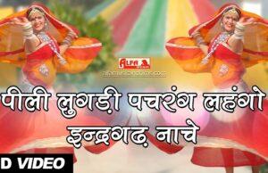 Pili Lugadi Pachrang Lehango Singer Rajan Sharma