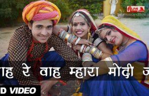 Wah Re Wah Mhara Modi Ji Singer Sohan Singh, Rajan Sharma