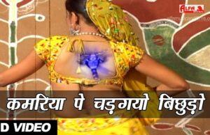 कमरिया पे चड़ग्यो बिछूडो Rajasthani Sexy Song