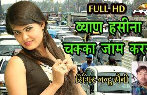 Chakka Jam Kargi चक्का जाम कारगी