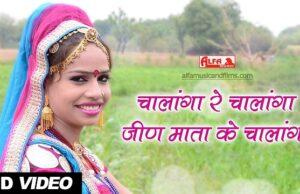Chalanga Re Chalanga Jeen Mata Ke Chalanga Singer Prakash Chand Gurjar