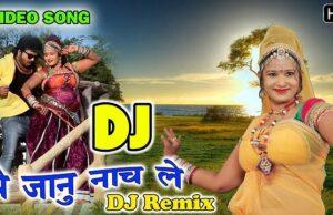 DJ पे जाणु नाच ले