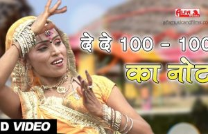 De De 100 - 100 Ka Note Singer Rajan Sharma