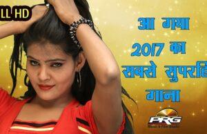 Dj Sawatgarh Ko Aayo Pasand