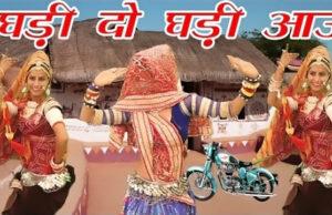 Ghadi-Do-Ghadi-Aayu