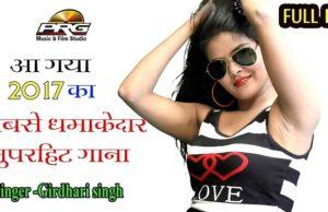 Girdhari Singh Latest Rajasthani