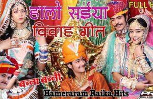 Halo Re Saiya Moj Karo Hamira Ram Raika