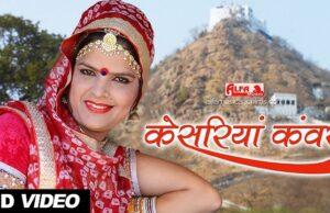 Kesariya Kanwar Singer Sohan Singh