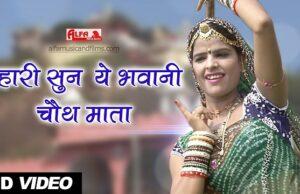 Mhari Sun Ye Bhawani Chouth Mata Singer Rajan Sharma