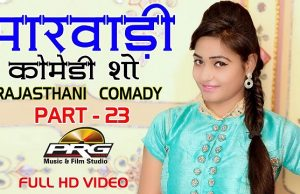 Rajasthani Comedy Show PART- 23