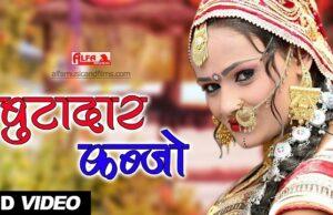 Rajasthani Gana बूटादार कब्जो Alfa Music & Films Marwadi Geet