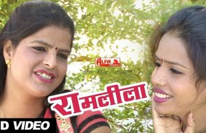 Ramleela Rajasthani Comedy Video