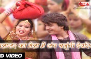 Salasar Ka Mela Mein Sang Chalungi Devariya Singer Rajan Sharma