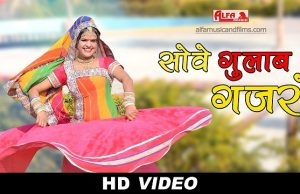 Sove Gulab Gajaro Singer Sohan Singh
