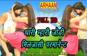 Thari mhari jodi ab mil jasi permanent Singer-Ramraj saini