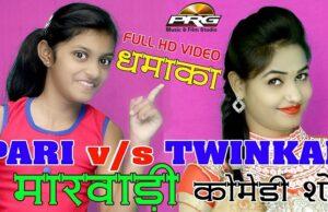 Twinkal Vashnav VS Pari Gehlot Rajasthani Comedy Show