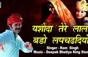 Yashoda Tere Lala Bado Lap Chadayo Superhit Rajasthani