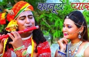 क़ानूड़ो प्यारो New Marwadi
