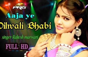 Aaja Ye Dilwali Bhabhi Rakesh Marwari
