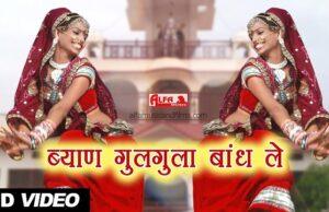 Byan Gulgula Bandh Le Tejaji Ke Chala Re Sohan Singh