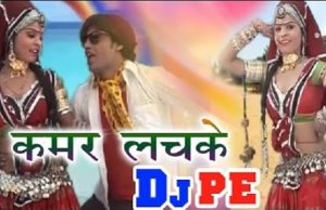 Kamar Lachake DJ Pe Latest Song