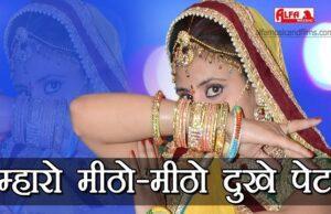 Mharo Meetho Meetho Dukhe Pet Rajan Sharma