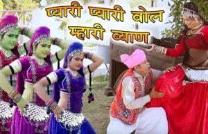 Pyaari Pyaari Bol Mhari Byan Mitthu Gurjar